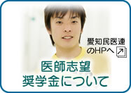 愛知県民医連のホームページへ