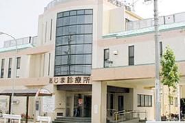 あじま診療所