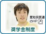 奨学金制度(愛知民医連のページにリンク)