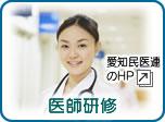 医師研修(愛知民医連のページにリンク)