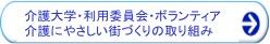 介護大学→