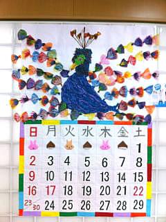 デイケアカレンダー