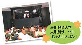 愛知教育大学人形劇サークル「じゃんけんポン」